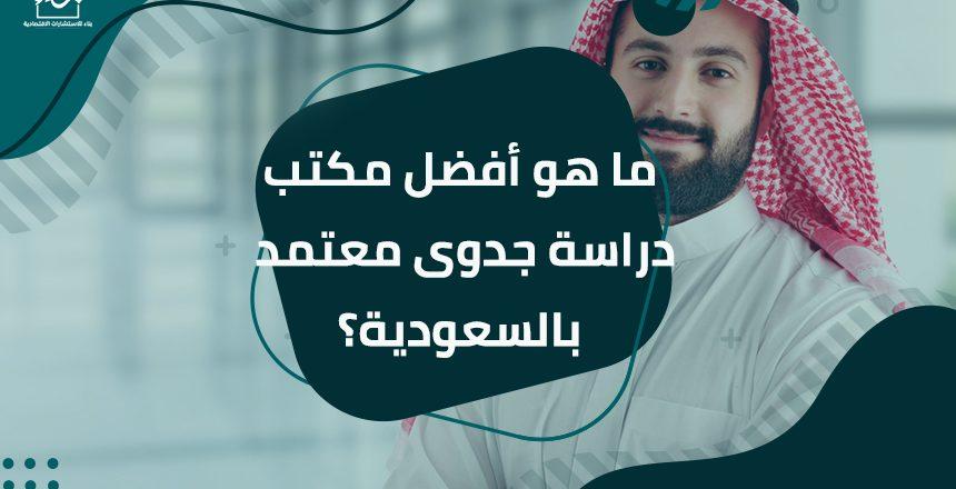 ما هو أفضل مكتب دراسة جدوى معتمد بالسعودية؟