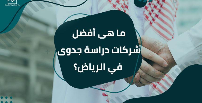 شركات دراسة جدوى في الرياض