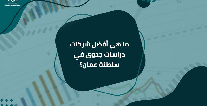 أفضل شركات دراسات جدوى في سلطنة عمان