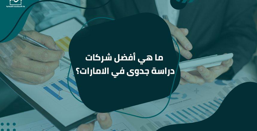 أفضل شركات دراسة جدوى في الإمارات
