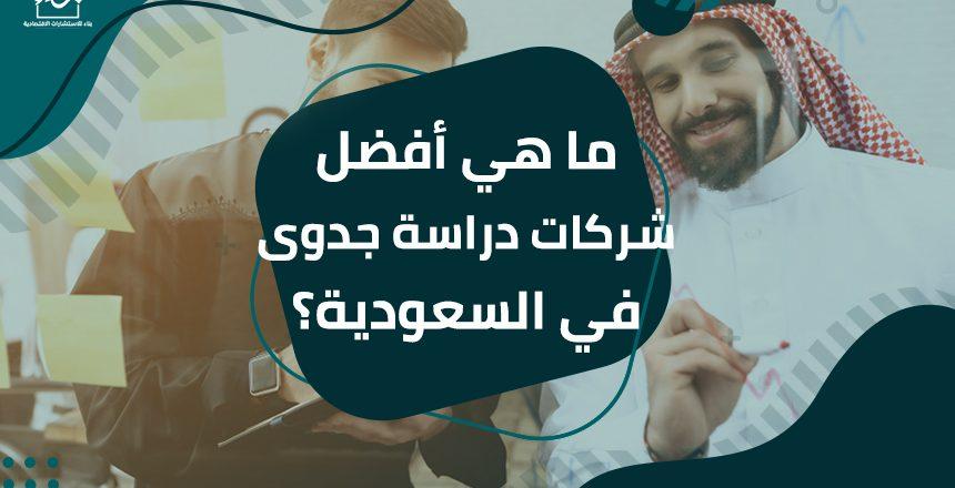 ما هي أفضل شركات دراسة جدوى في السعودية؟