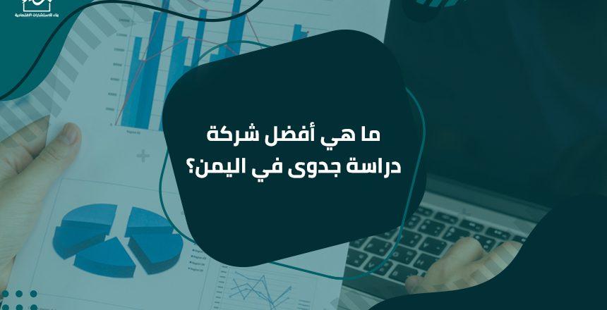 أفضل شركة دراسة جدوى في اليمن