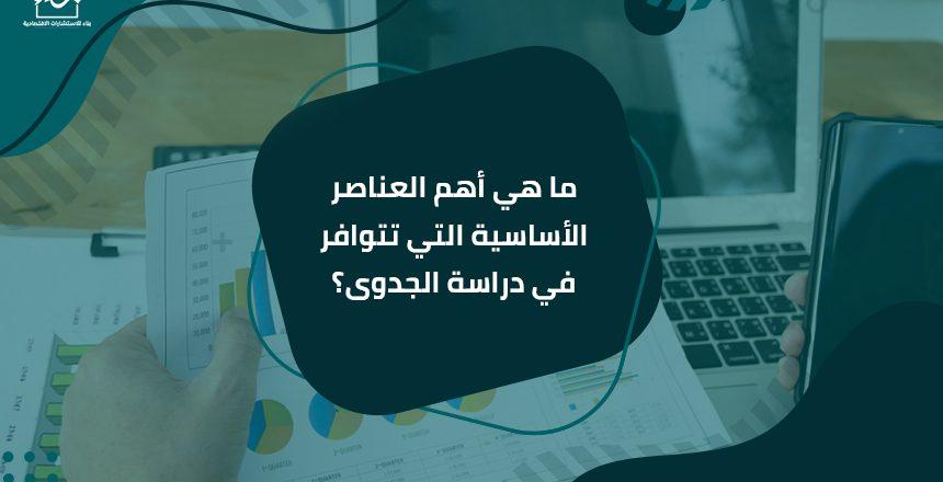 أفضل مكاتب دراسات جدوى في السعودية