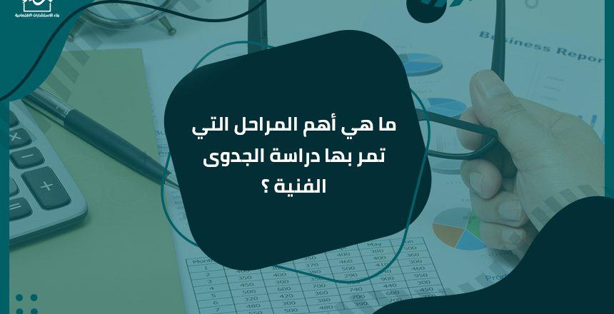 أفضل شركة دراسة جدوى في الإمارات