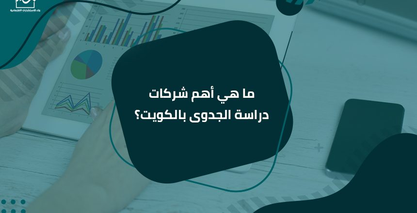 أهم شركات دراسة الجدوى بالكويت