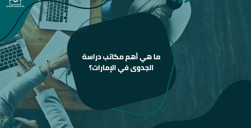 أهم مكاتب دراسة الجدوى في الإمارات