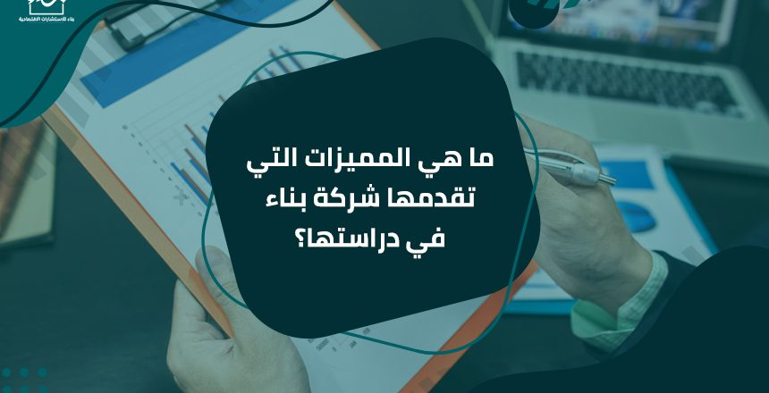 أفضل مكتب دراسة جدوى في جدة
