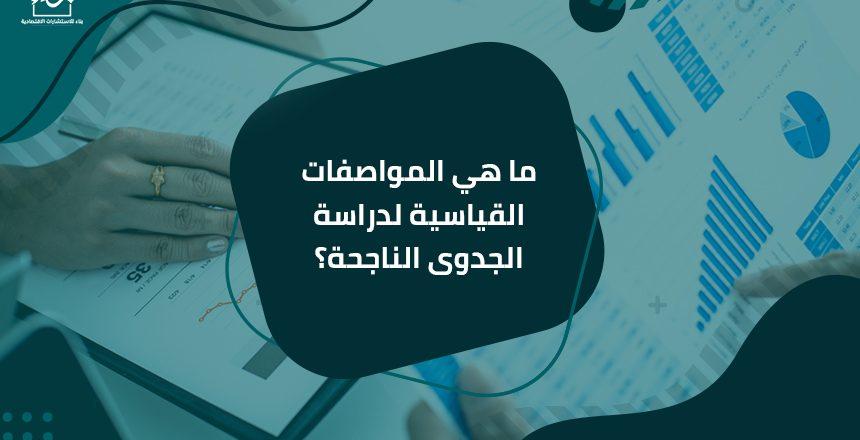 أفضل شركات دراسات الجدوى المعتمدة في السعودية