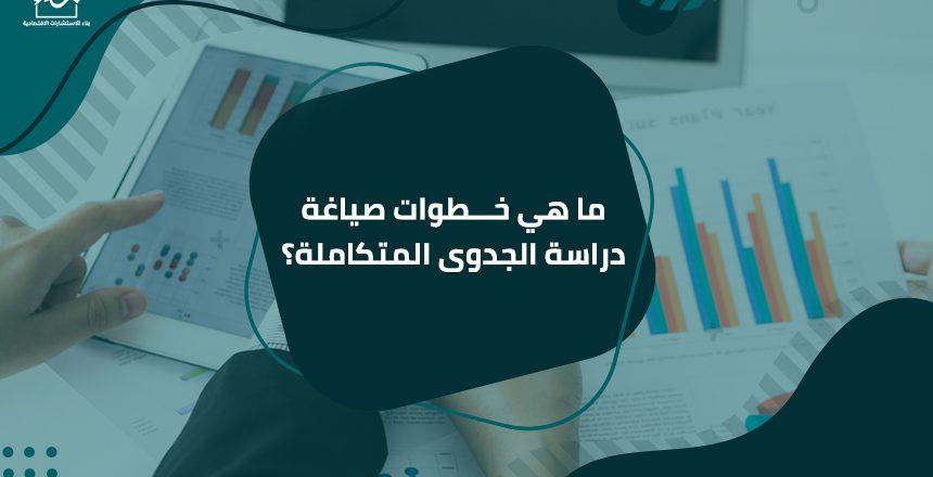 أهم شركة دراسة جدوى في الوطن العربي