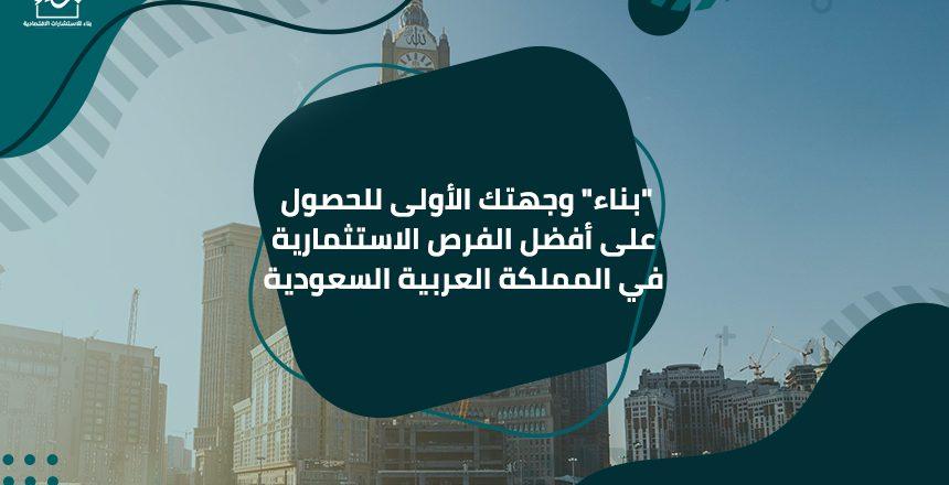 بناء وجهتك الأولى للحصول على أفضل الفرص الاستثمارية في المملكة العربية السعودية