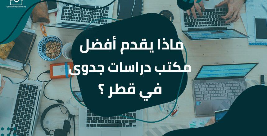 ماذا يقدم أفضل مكتب دراسات جدوى في قطر ؟
