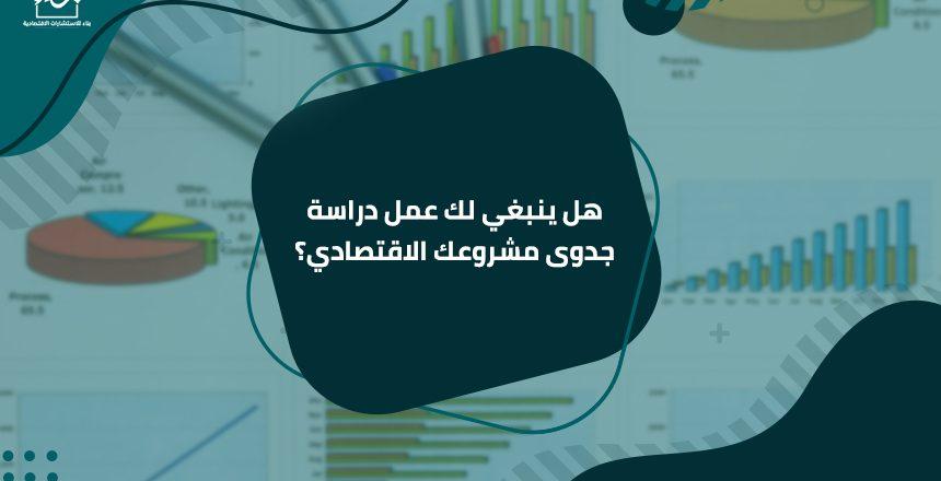 دراسة جدوى مشروعك الاقتصادي