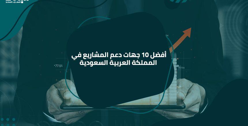 جهات دعم المشاريع في المملكة العربية السعودية