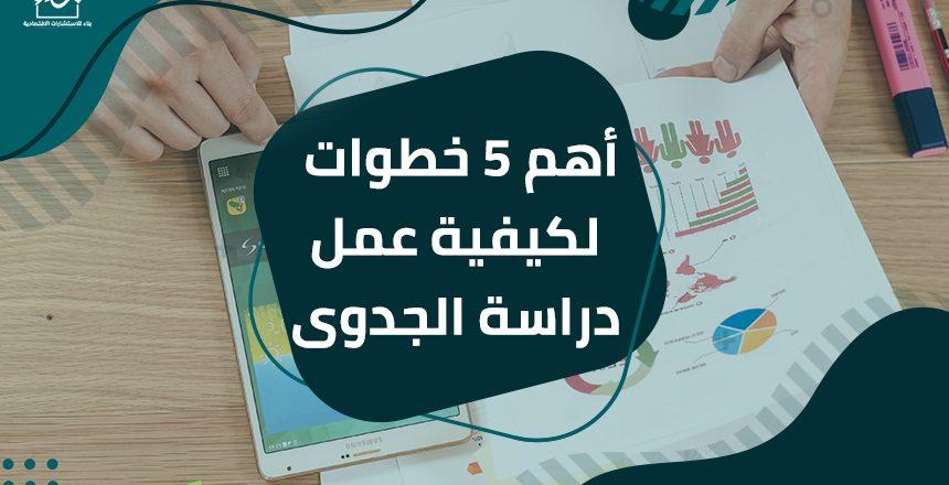 أهم 5 خطوات لكيفية عمل دراسة الجدوى