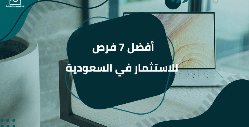 أفضل 7 فرص للاستثمار في السعودية