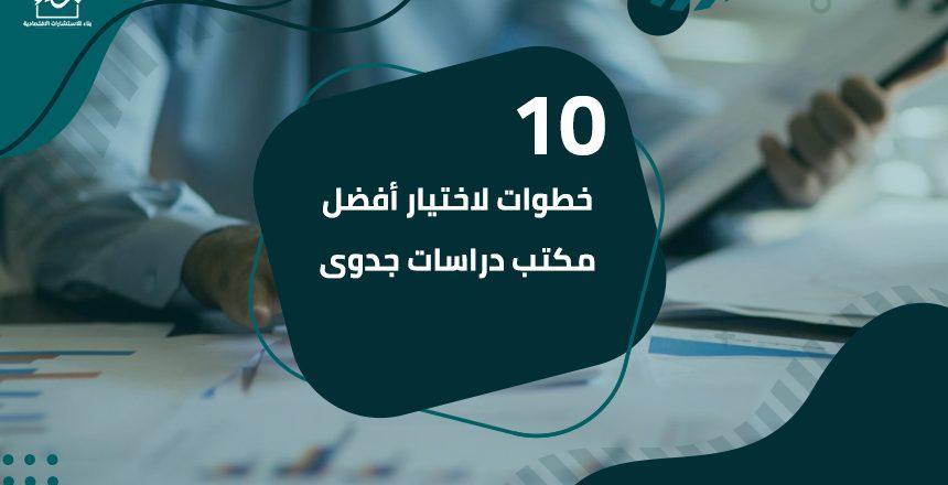 10 خطوات لاختيار أفضل مكتب دراسات جدوى
