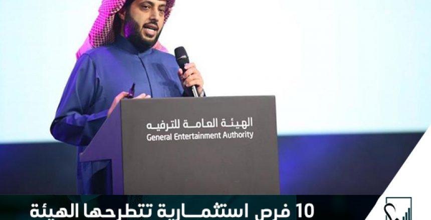 تركى آل الشيخ ومبادرة الهيئة العامة للترفيه من منظور