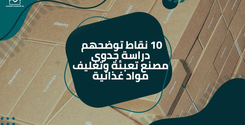 10 نقاط توضحهم دراسة جدوى مصنع تعبئة وتغليف مواد غذائية