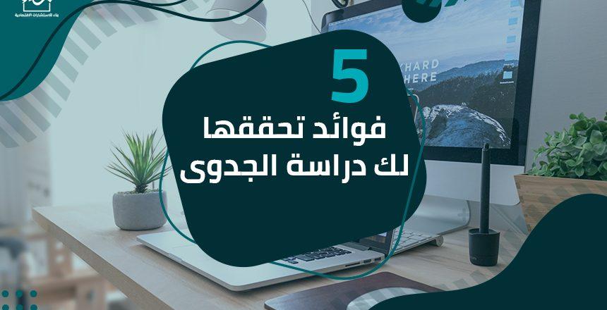 5 فوائد تحققها لك دراسة الجدوى