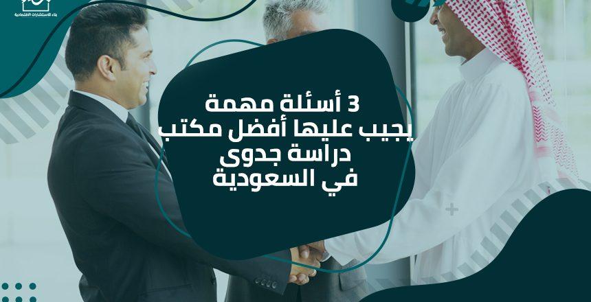 3 أسئلة مهمة يجيب عليها أفضل مكتب دراسة جدوى في السعودية
