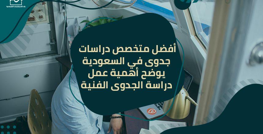 أفضل متخصص دراسات جدوى في السعودية
