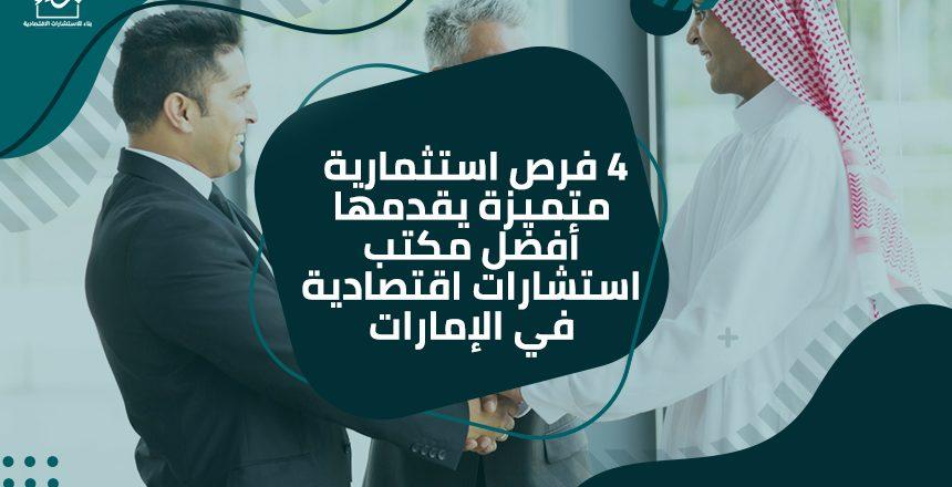 4 فرص استثمارية متميزة يقدمها أفضل مكتب استشارات اقتصادية في الإمارات