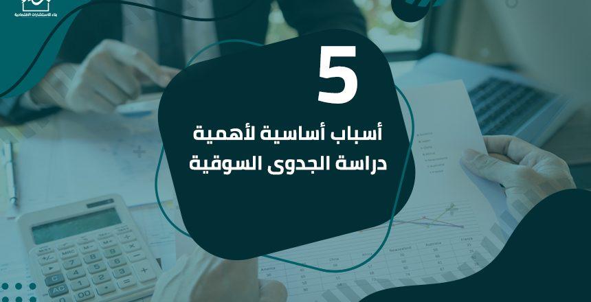 مكتب استشارات اقتصادية في عمان