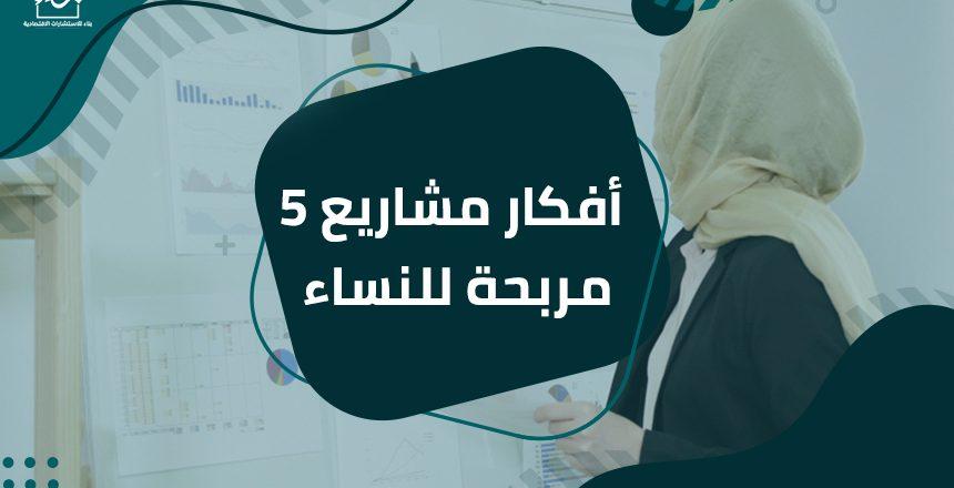 5 أفكار مشاريع مربحة للنساء