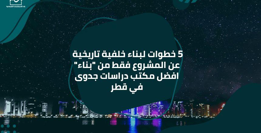 5 خطوات لبناء خلفية تاريخية عن المشروع فقط من بناء افضل مكتب دراسات جدوى في قطر