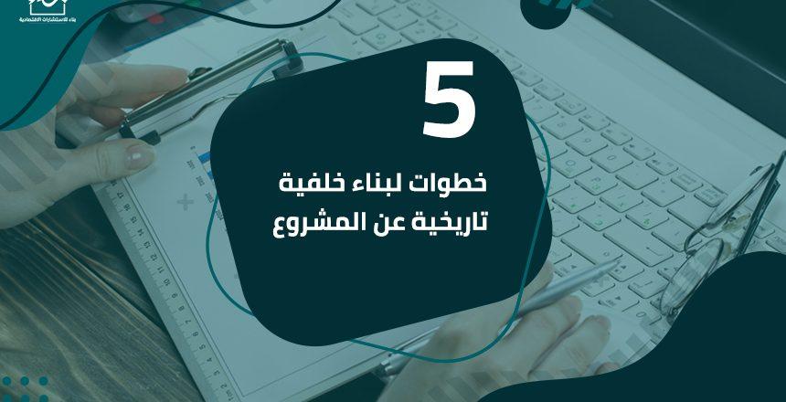 مكتب دراسات جدوى في قطر