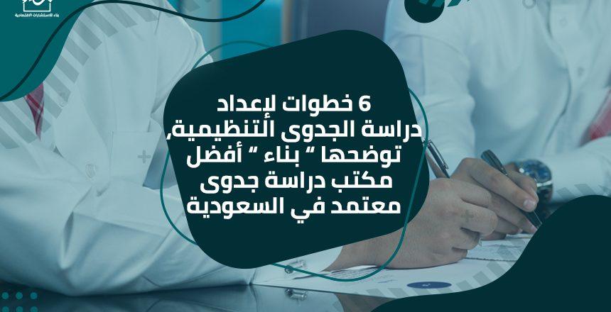 6 خطوات لإعداد دراسة الجدوى التنظيمية، توضحها بناء أفضل مكتب دراسة جدوى معتمد في السعودية