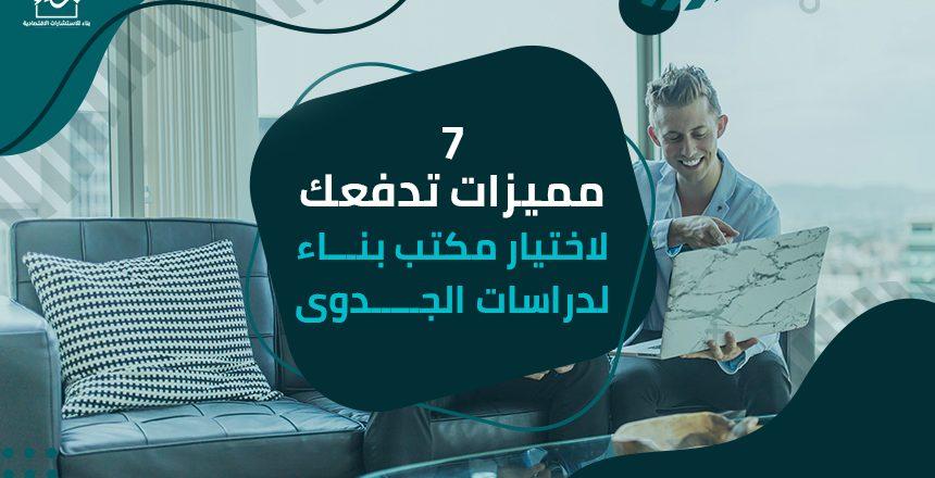 7 مميزات تدفعك لاختيار مكتب بناء لدراسات الجدوى