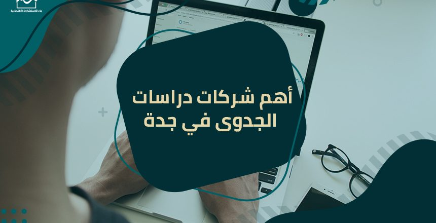 أهم شركات دراسات الجدوى في جدة