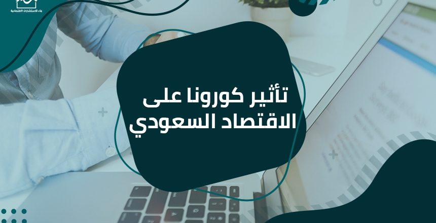 تأثير كورونا على الاقتصاد السعودي